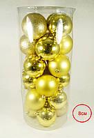 Новогодний набор шаров Золотых 24 шт, 8см
