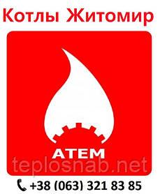 Газовый котел Житомир-3 КС-ГВ-010 СН АТЕМ