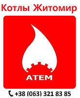 Газовый котел Житомир-3 КС-ГВ-012 СН АТЕМ