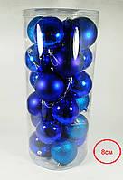 Новогодний набор Синих шаров 24 шт, 8см