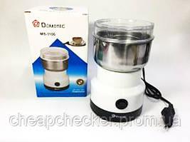 Электрическая Кофемолка Domotec MS 1106 150W Электрокофемолка