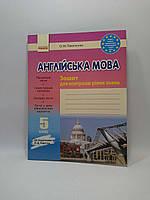 5 клас Ранок Робочий зошит Англійська мова 5 клас до Карпюк Для контрою рівня знань Павліченко