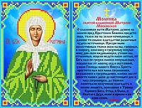 Молитва Св. Матроне Московской