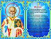 Молитва Св. Николаю Чудотворцу