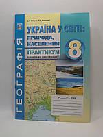 Практикум з курсу Фізична географія України із зошитом для самостійної роботи 8 клас Кобернік Абетка