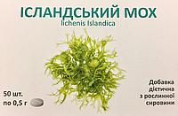 Ісландський мох №50  (Исландский мох)