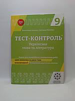Весна Тест Контроль Українська мова 9 клас НЗО Українська література 9 клас
