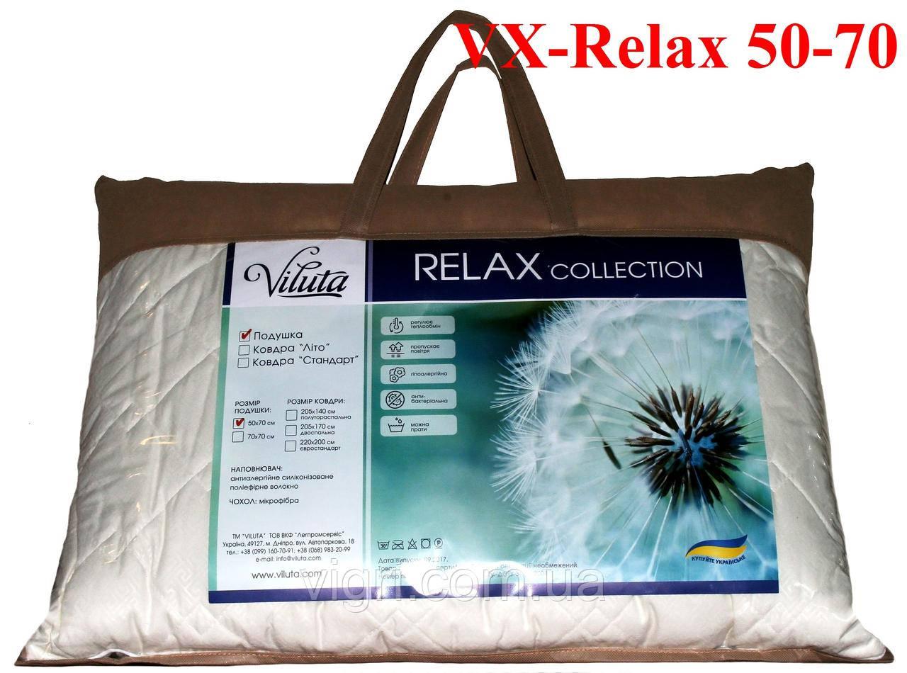 Подушка силиконовая на молнии тм. ВИЛЮТА «VILUTA» VX-Relax 50-70