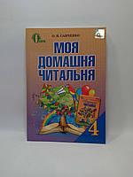 Моя домашня читальня 4 клас Літературне читання Савченко Освіта