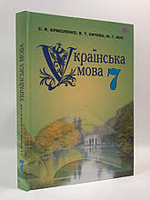 Українська мова 7 клас. Підручник. Єрмоленко. Грамота