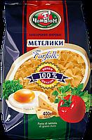 "Макарони ТМ Чемпіон ""Метелики"", 400г"