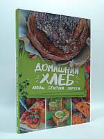 Кулинар ККлуб Домашний хлеб лаваш булочки пироги Артеменко