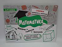 АССА Стікербук Математика 1-4 класи