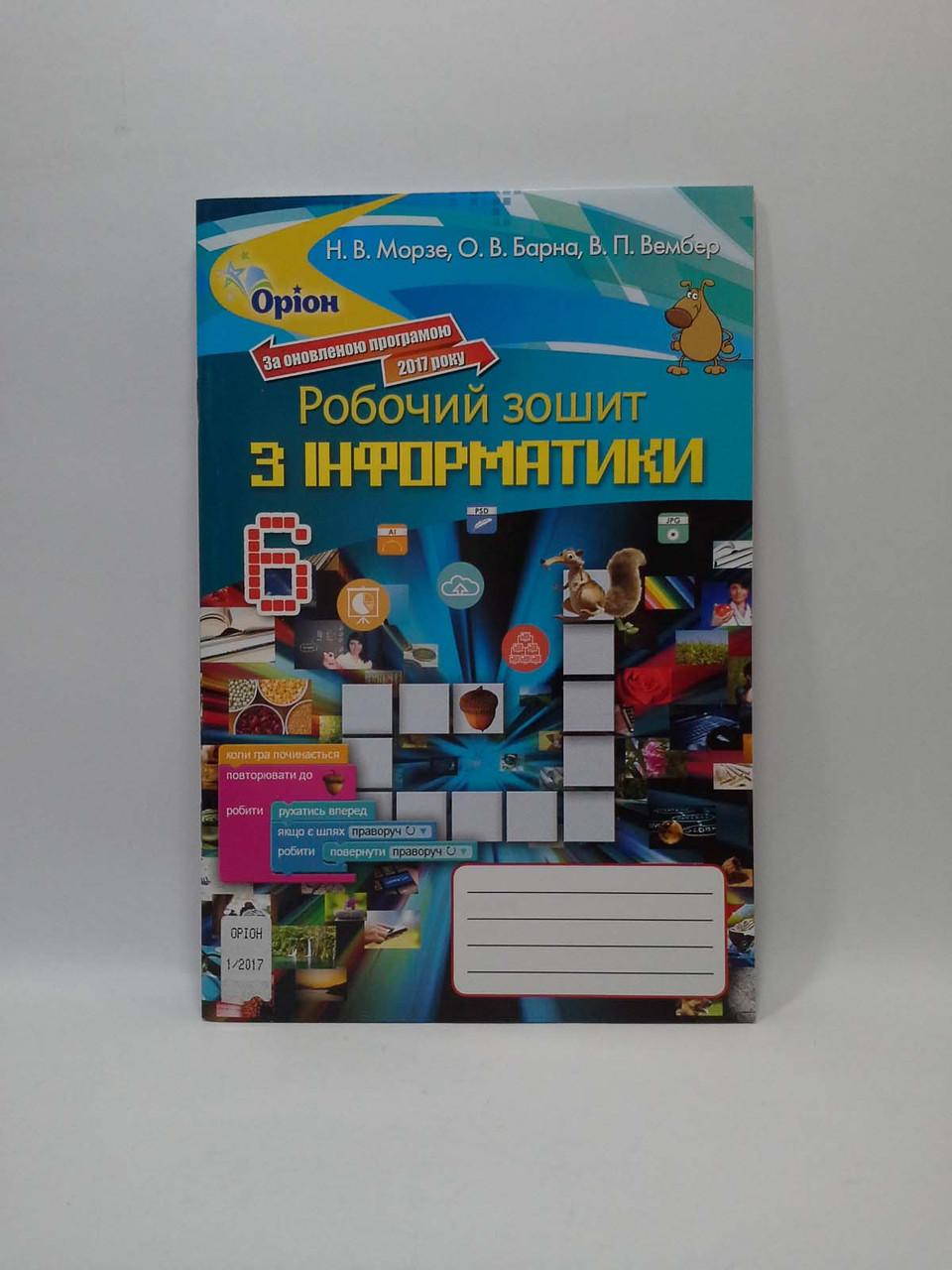 Інформатика 6 клас. Робочий зошит. Морзе Н.В. Оріон