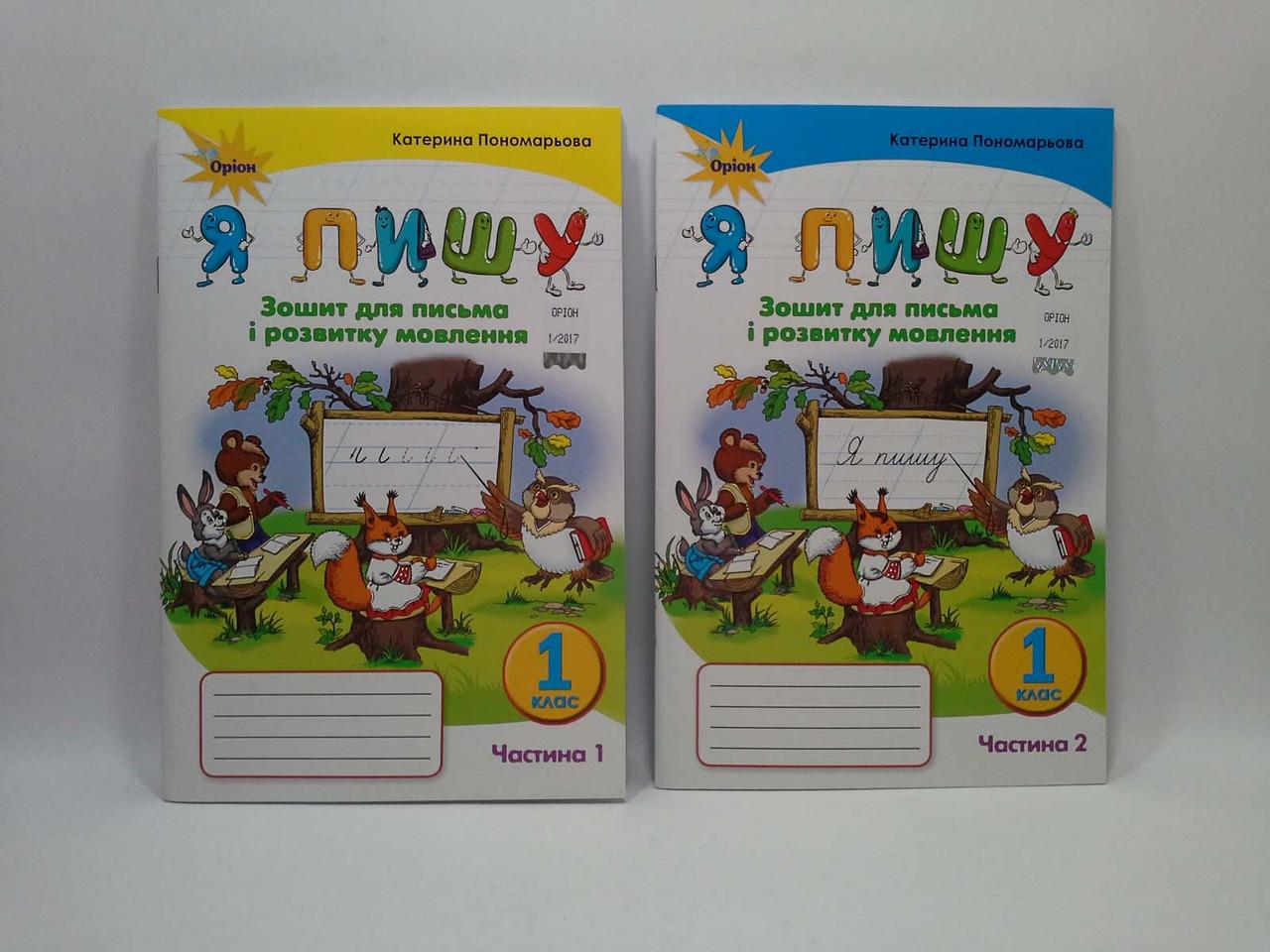 Зошит для письма і розвитку мовлення Я пишу 1 клас в 2-х частинах Пономарьова Оріон