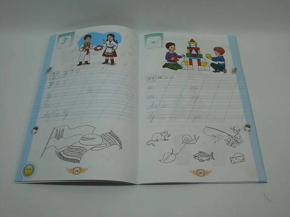 Зошит для письма і розвитку мовлення Я пишу 1 клас в 2-х частинах Пономарьова Оріон, фото 2
