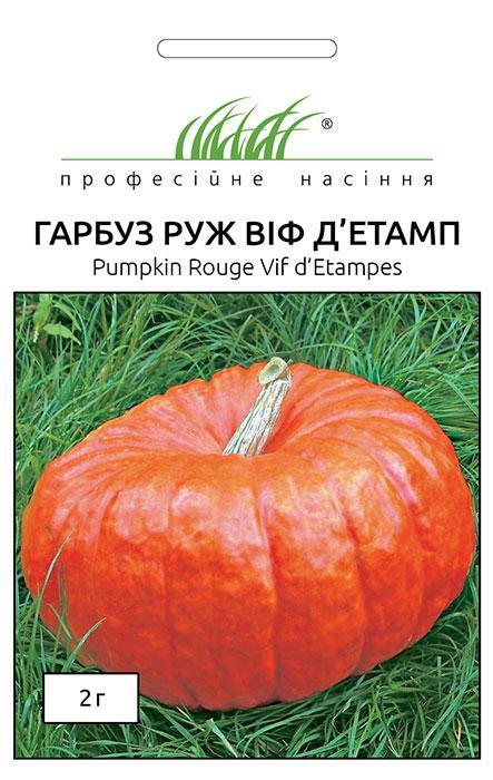 Семена тыквы Руж Виф Дьетамп 2 г, Tezier