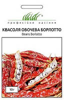 Семена фасоли Борлотто 10 г, Anseme