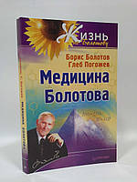 Питер 110103 Болотов Медицина Болотова