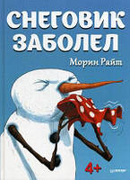 Морин Райт: Снеговик заболел