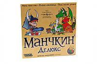 Настольная игра «Манчкин» Делюкс оригинал 1153