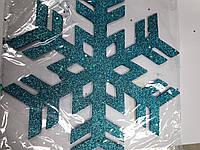 """Новогодняя подвеска """"Снежинка большая"""" синяя блестящая диам.30см"""