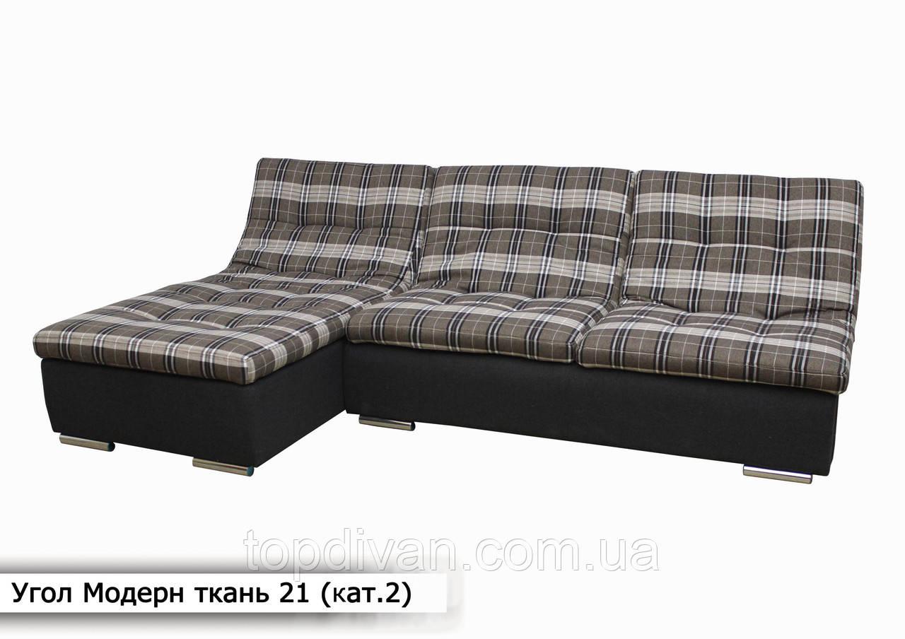 """Кутовий диван """"Модерн"""" (тканина 21) Габарити: 2,75 х 1,80 Спальне місце: 2,75 х 1,30"""