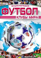 Футбол  Клубы мира
