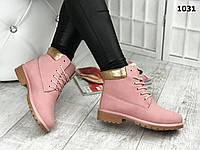 Женские розовые ботинки с золотом