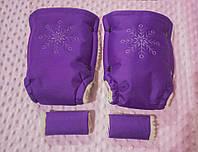 Муфты-рукавицы на меху фиолетовые