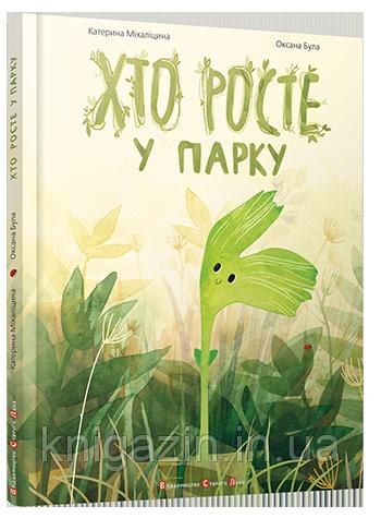 Екатерина Михалицина: Хто росте у парку?