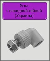 """Угол с накидной гайкой ППР 20х1/2""""В  (Украина)"""