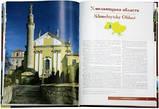 Україна. Ukraine. Івченко Андрій, фото 4