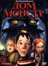 DVD-мультфильм Дом - Монстр (США, 2006)
