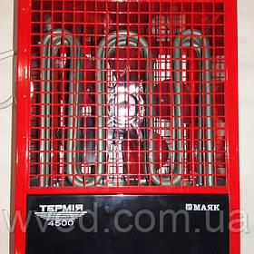 Тепловентилятор Термия 4500 (Пушка 4.5 кВт/220в)