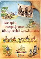 Історія географічних відкриттів і досліджень, фото 1