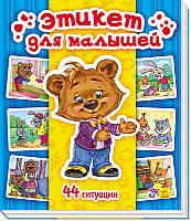 Енциклопедія в картинках: Этикет для малышей (р)