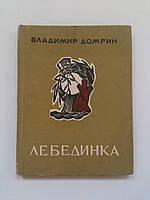 "Владимир Домрин ""Лебединка"" (поэзия)"