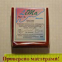 """Пластика """"LEMA"""" Metallic червоне вино (красное вино), 64 г"""