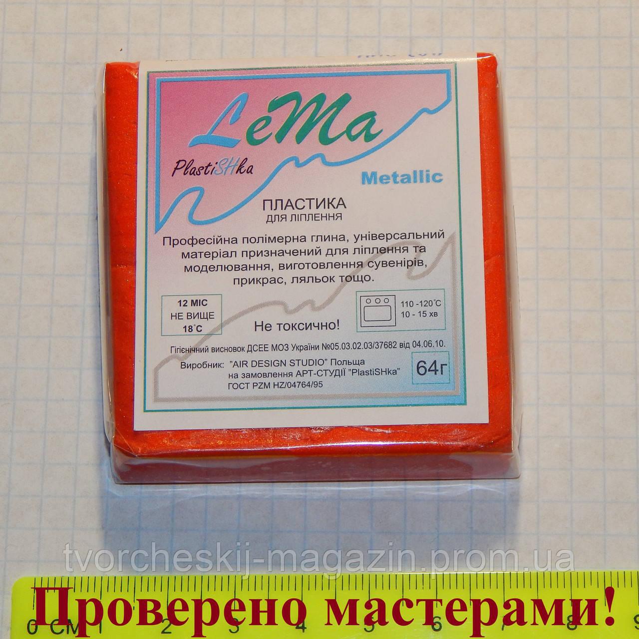 "Пластика ""LEMA"" Metallic червоний металік (красный металлик), 64 г"