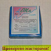 """Пластика """"LEMA"""" Metallic синій металік (синий металлик), 64 г"""