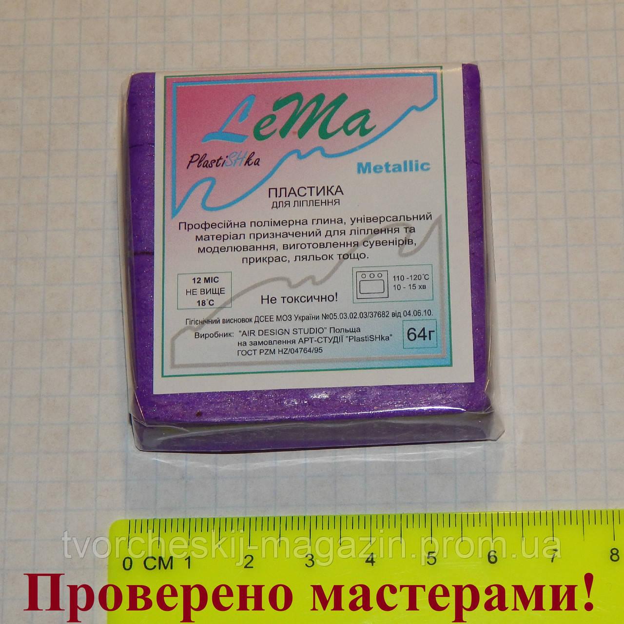 "Пластика ""LEMA"" Metallic фіолетовий металік (фиолетовый металлик), 64 г"