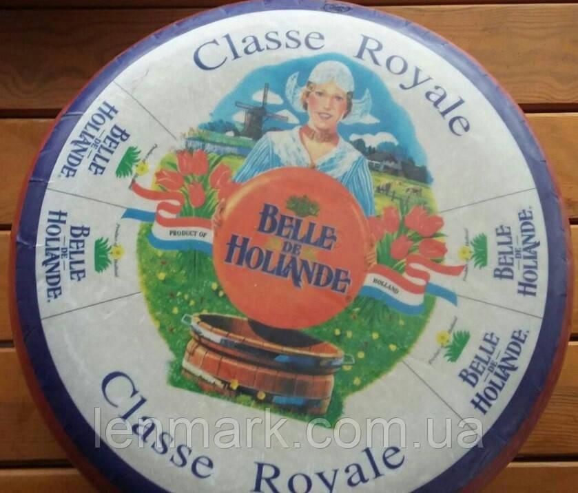 Сир «Belle de Hollande» Classe Royale Королівський клас