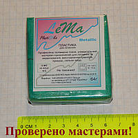 "Пластика ""LEMA"" Metallic зелений металік (зеленый металлик), 64 г"