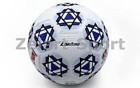 Мяч резиновый Футбольный №5  (резина, вес-420-450г, белый)