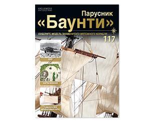"Парусник ""Баунти"" №117"