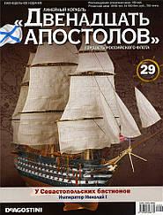 Линейный корабль «Двенадцать Апостолов» №29