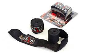 Бинты боксерские профессиональные (2шт) хлопок с эластаном AIBA 4080-4,5(BK) (4,5м, черный)