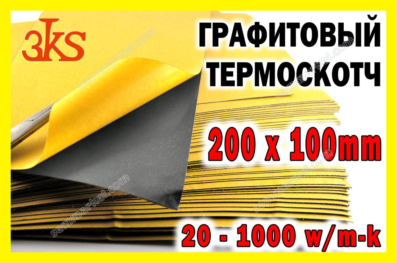 Термоскотч графитовый 1000W/mk двухсторонний 0.25mm 100 x 200 карбоновый скотч графен термопрокладка