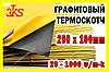 Двухсторонний графитовый термоскотч 0.25 100 x200mm 1000 W/mk карбоновый скотч графен термопрокладка